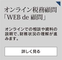 オンライン税務顧問「Web de 顧問」
